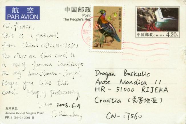 postcardchina2