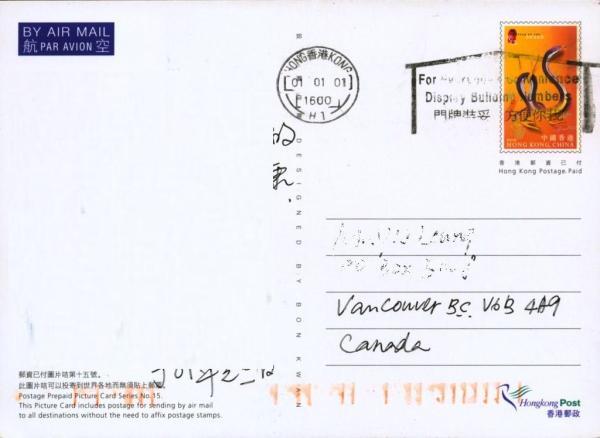 postcardhongkong1