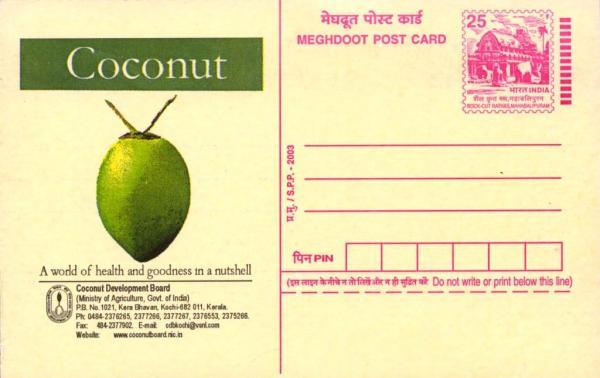 postcardindia1