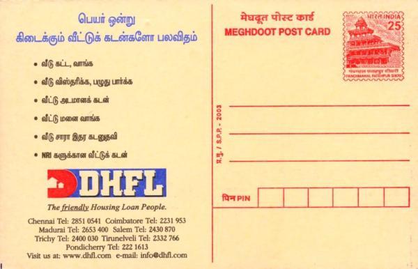 postcardindia2