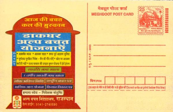postcardindia5