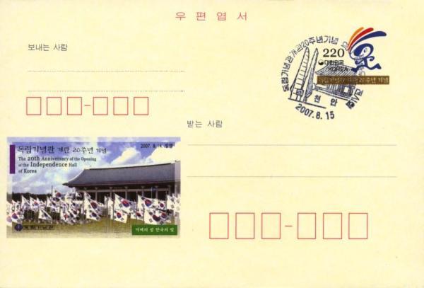postcardkorea2