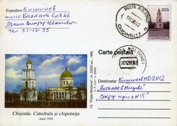 postcardmoldova1