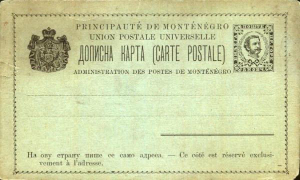 postcardmontenegro1