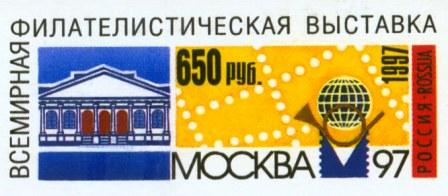 postcardrussia1stamp