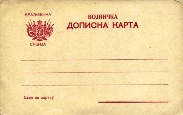 postcardserbia1