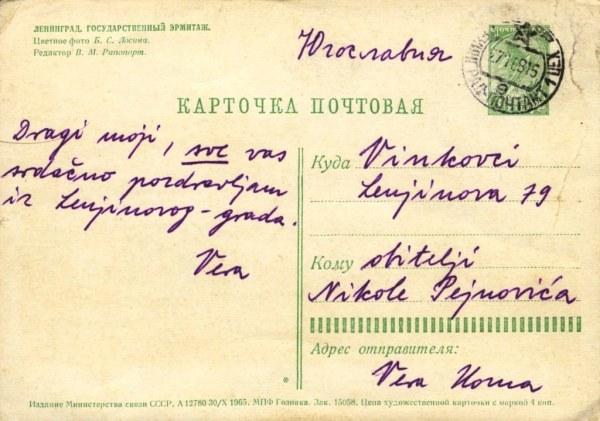 postcardsovietunion2