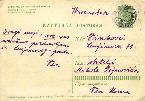 postcardsovietunion2