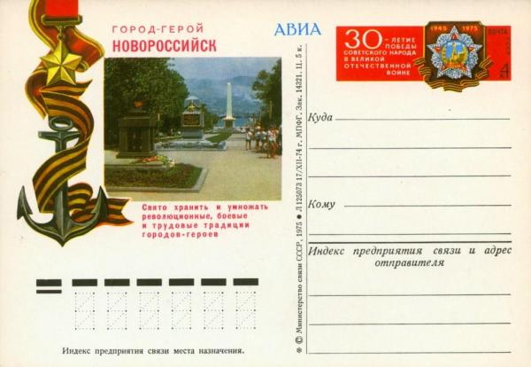 postcardsovietunion5
