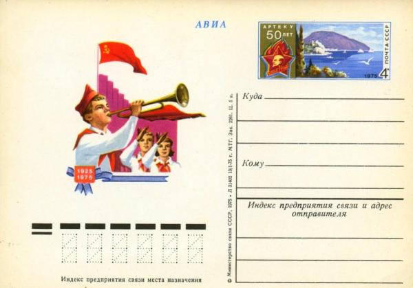postcardsovietunion6