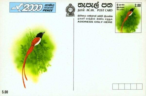 postcardsrilanka1