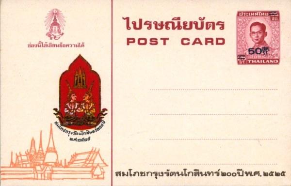 postcardthailand1