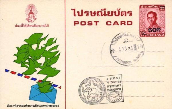 postcardthailand2