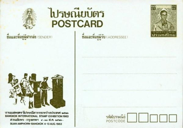 postcardthailand3