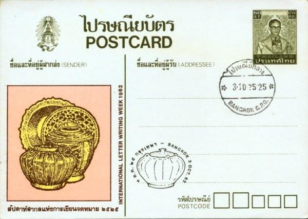 postcardthailand4