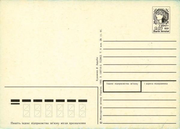 postcardukraine1