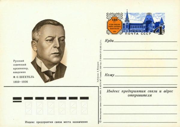 postcardussr1