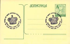 postcardyugoslavia10