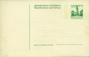 postcardyugoslavia6
