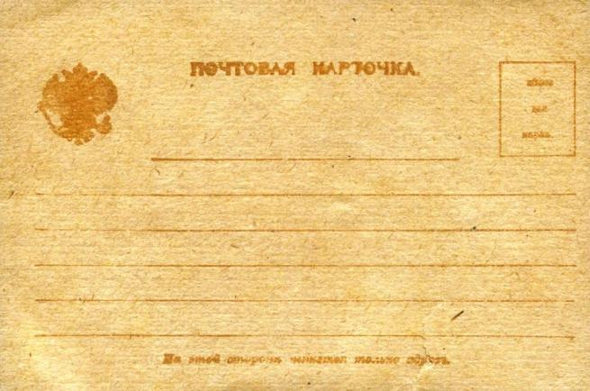 postcardrussia2