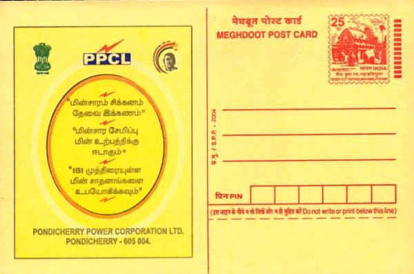postcardIndia9