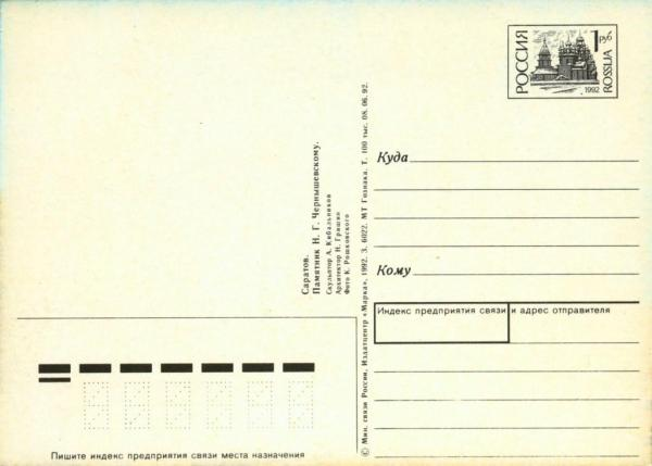 postcardRussia3