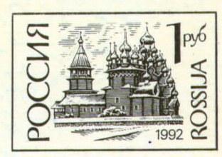 postcardRussia3stamp