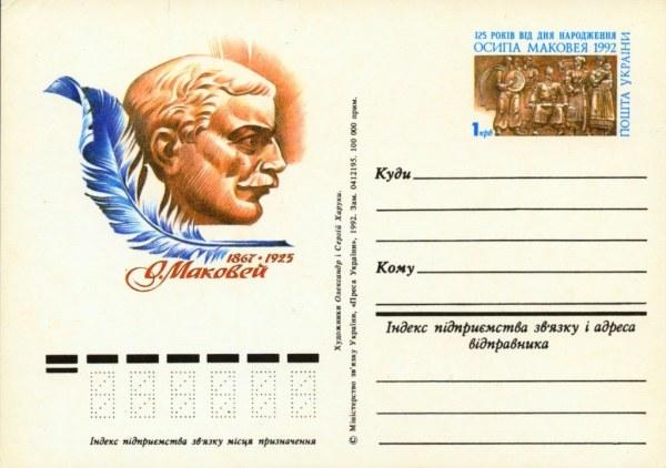 postcardUkraine2