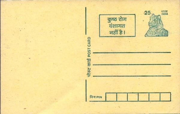 postcardIndia10