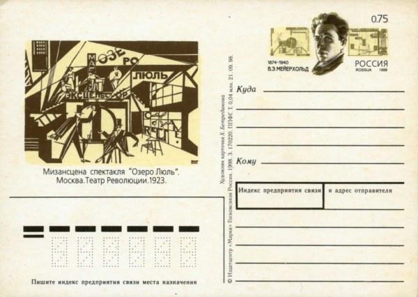 postcardRussia4