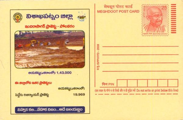 postcardIndia12