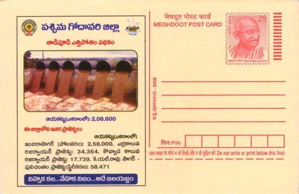 postcardIndia13
