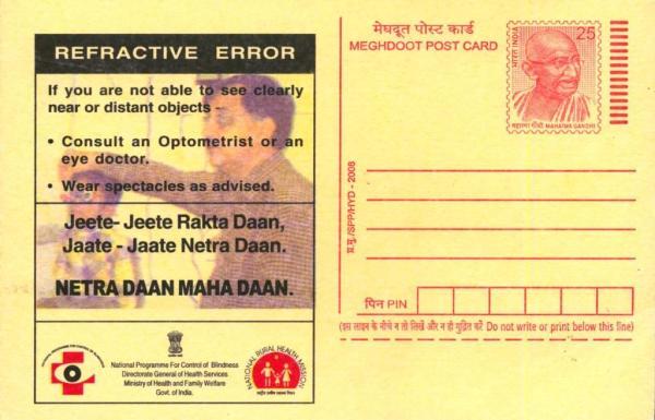 postcardIndia16