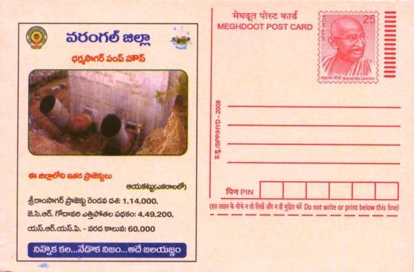 postcardIndia17
