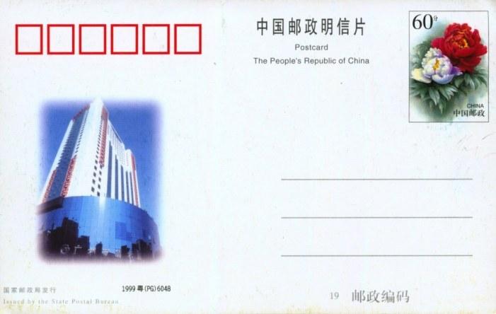 postcardChina8