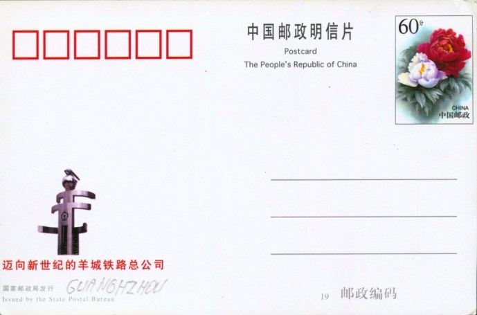 postcardChina9