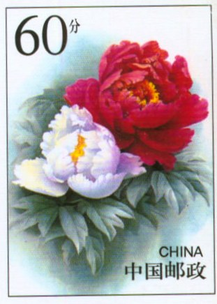 postcardChina9stamp