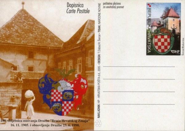 postcardCroatia30
