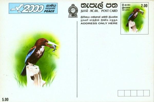 postcardSriLanka4