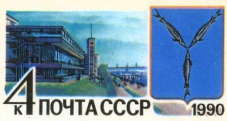 postcardUSSR17stamp