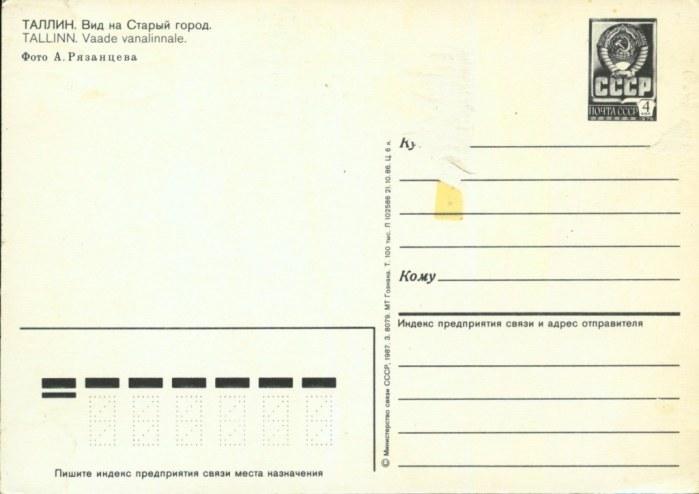 postcardUSSR18