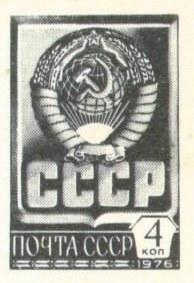 postcardUSSR18stamp