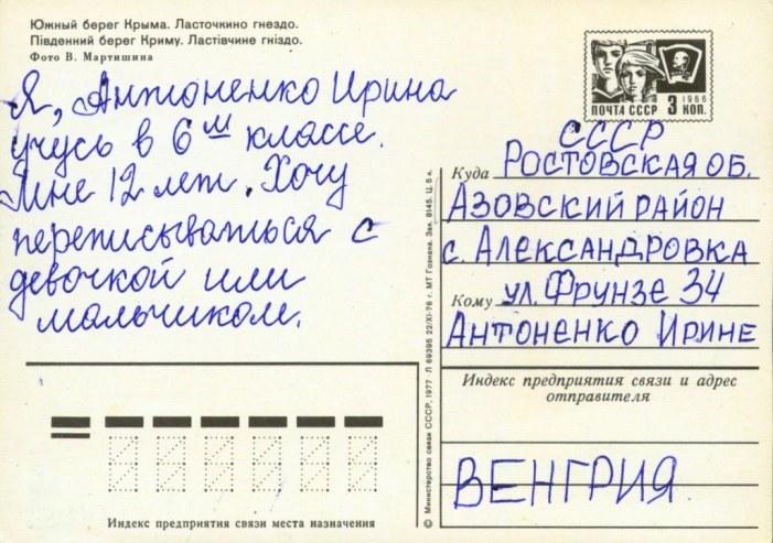 postcardUSSR19