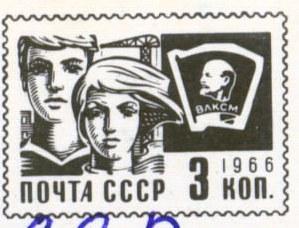 postcardUSSR19stamp