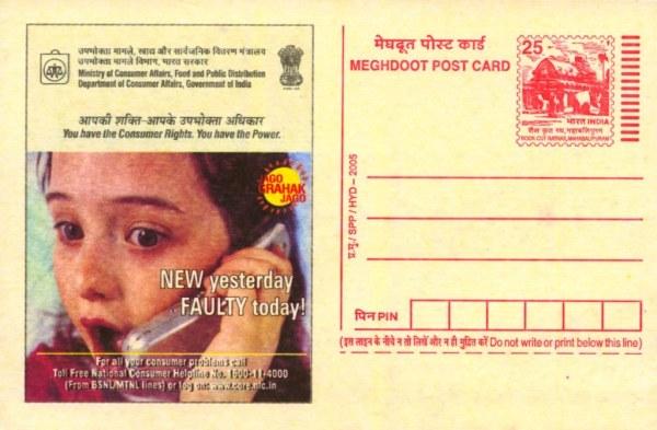 postcardIndia20