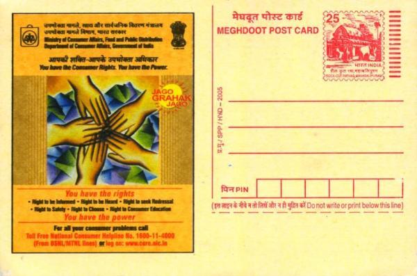 postcardIndia22