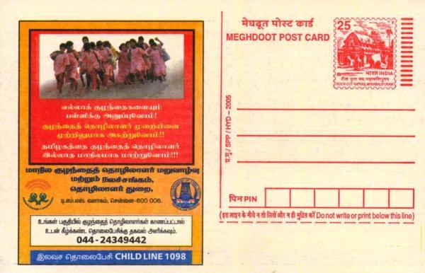 postcardIndia24