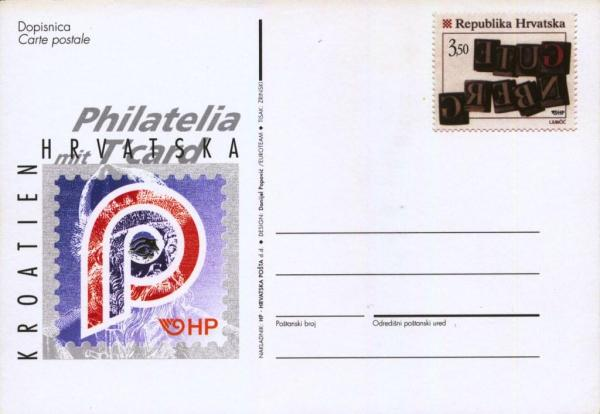 postcardCroatia48