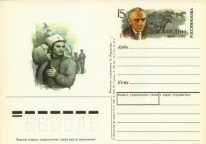 postcardRussia5