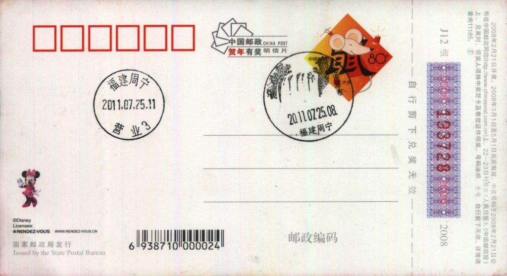 postcardChina32
